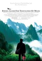 Путь в тысячу миль (2005)