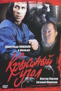 Постер фильма Крысиный угол (1992)