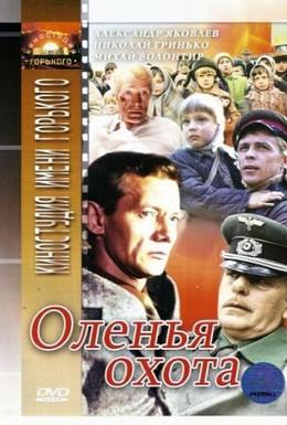 Постер фильма Оленья охота (1981)