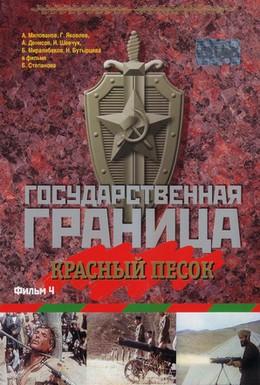 Постер фильма Государственная граница. Фильм 4. Красный песок (1984)