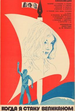Постер фильма Когда я стану великаном (1979)