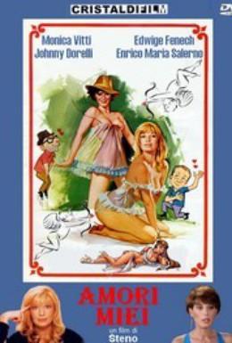 Постер фильма Мои любимые мужчины (1978)