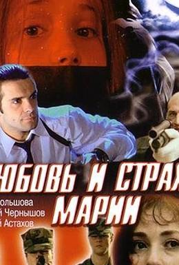Постер фильма Любовь и страхи Марии (2006)