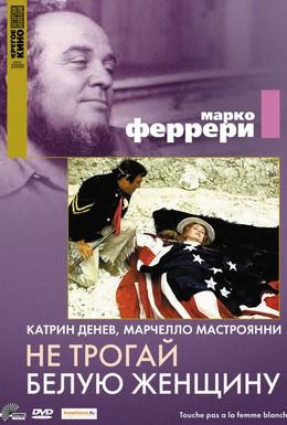 Постер фильма Не трогай белую женщину (1974)