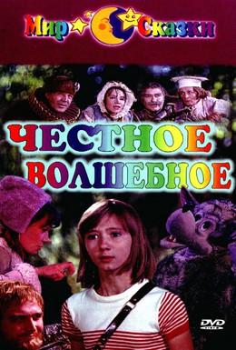 Постер фильма Честное волшебное (1975)