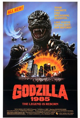 Постер фильма Годзилла (1984)