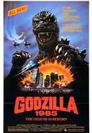 Годзилла (1984)