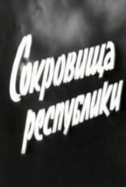 Постер фильма Сокровища республики (1964)