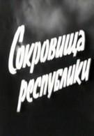 Сокровища республики (1964)
