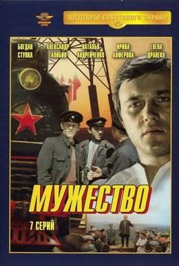 Постер фильма Мужество (1980)