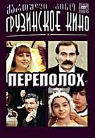 Переполох (1975)