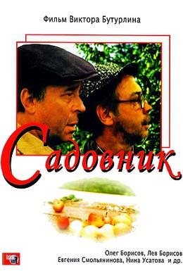 Постер фильма Садовник (1987)