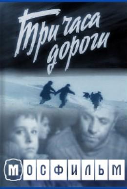 Постер фильма Три часа дороги (1963)