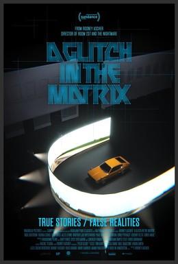 Постер фильма Сбой в матрице (2021)