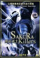 Убийцы под знаком сакуры (1987)