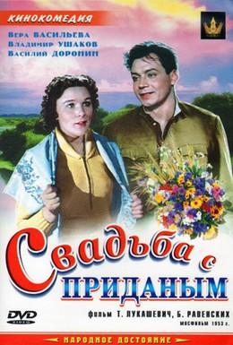 Постер фильма Свадьба с приданым (1953)