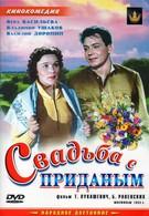Свадьба с приданым (1953)