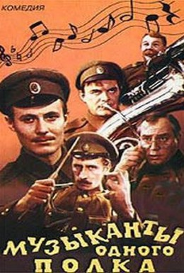 Постер фильма Музыканты одного полка (1965)