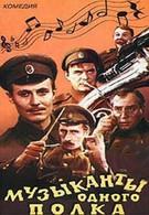 Музыканты одного полка (1965)