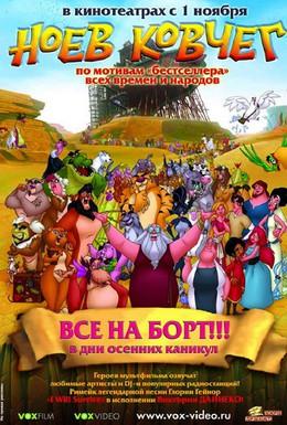 Постер фильма Эван Всемогущий: Стать Ноем (2007)