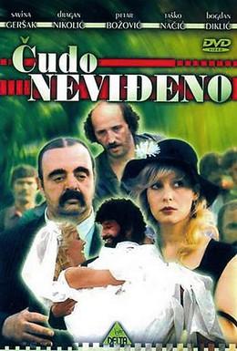Постер фильма Чудо невиданное (1984)
