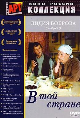 Постер фильма В той стране (1997)