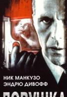 Ловушка (1998)