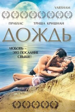 Постер фильма Дождь (2004)