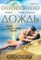 Дождь (2004)