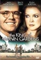 Садовый король (1972)