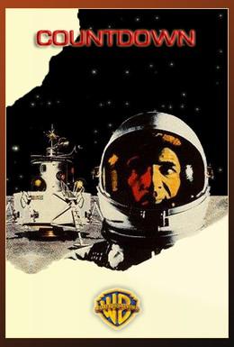 Постер фильма Обратный отсчет (1967)
