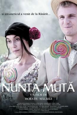 Постер фильма Тихая свадьба (2008)