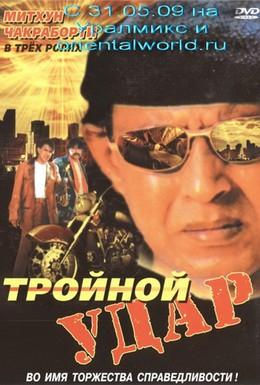 Постер фильма Тройной удар (1996)