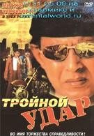 Тройной удар (1996)