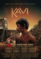 Кави (2009)