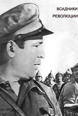 Постер фильма Всадники революции (1968)
