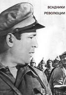 Всадники революции (1968)