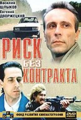 Постер фильма Риск без контракта (1992)