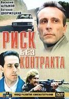 Риск без контракта (1992)