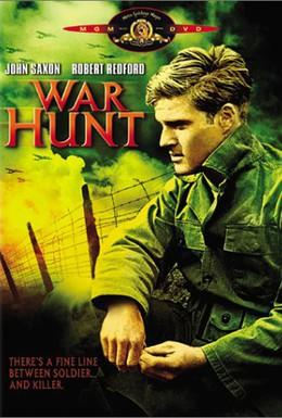 Постер фильма Военная охота (1962)