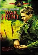 Военная охота (1962)