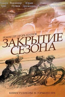 Постер фильма Закрытие сезона (1974)