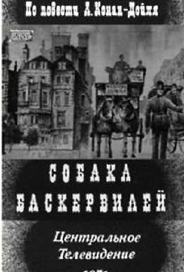 Постер фильма Собака Баскервилей (1971)