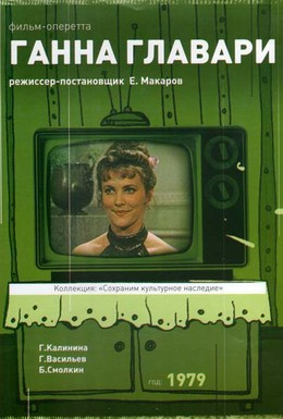 Постер фильма Ганна Главари (1979)