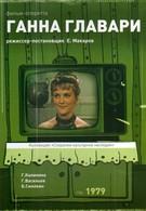 Ганна Главари (1979)