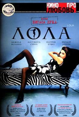 Постер фильма Лола (1986)