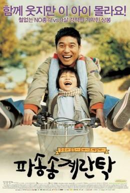 Постер фильма Мой сын, мой враг (2005)