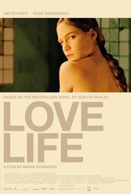 Постер фильма Любовная жизнь (2007)