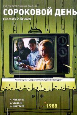 Постер фильма Сороковой день (1988)