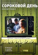 Сороковой день (1988)
